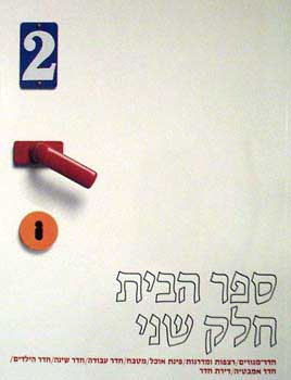 ספר הבית- חלק שני - the house book / Terence Conran