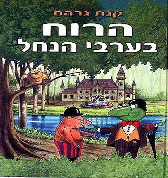 הרוח בערבי הנחל [1983] - קנת גרהם