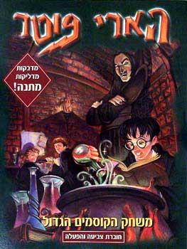 הארי פוטר - משחק הקוסמים הגדול -