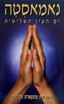 נאמאסטה - ים העין השלישית - רזיה ידין