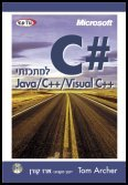 C# למתכנתי / Java/c++/visual C++
