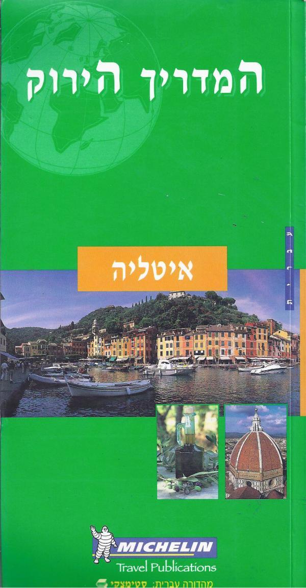 איטליה - המדריך הירוק של מישלן -