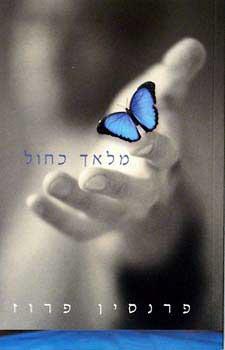 מלאך כחול - פרנסין פרוז