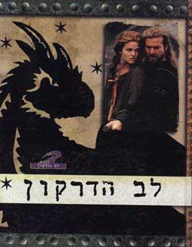 לב הדרקון  - הספר מלוה בתמונות מתוך הסרט - פטריק ריד ג'ונסון