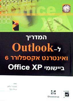 המדריך ל-outlook / סטפן לינלסון