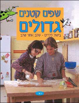 שפים קטנים גדולים - בישול לילדים של - איילת לטוביץ'