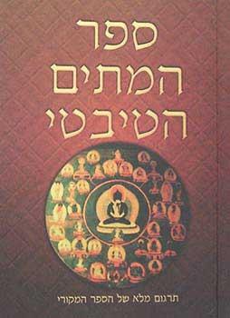 ספר המתים הטיבטי (בארדו טודול) - פאדמאסאמבהה