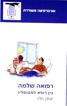 רפואה שלמה - בין רופא למטופליו - יונתן הלוי