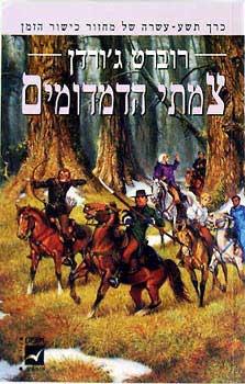 צמתי הדמדומים - רוברט ג'ורדן