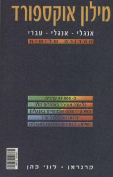 מילון אוקספורד אנגלי-אנגלי-עברי - מהדורה שלישית -