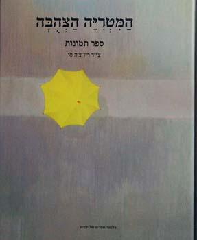 המטריה הצהבה (הצהובה)  - ספר תמונות - כולל דיסק - ריו סו