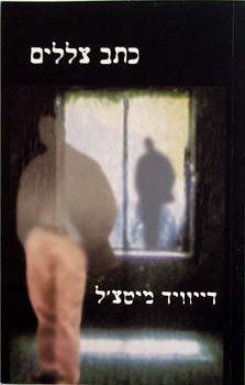 כתב צללים - דייוויד מיטצ'ל