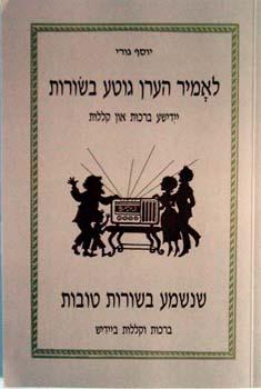 שנשמע בשורות טובות - ברכות וקללות ביידיש - יוסף גורי