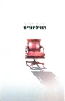 המיליונרים - בראד מלצר