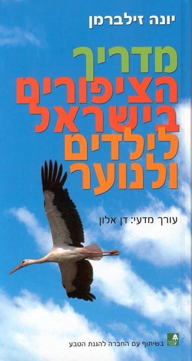 מדריך הציפורים בישראל לילדים ולנוער - לילדים ולנוער - יונה זילברמן