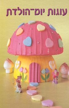 עוגות יום הולדת (חדש) - אלה קומר