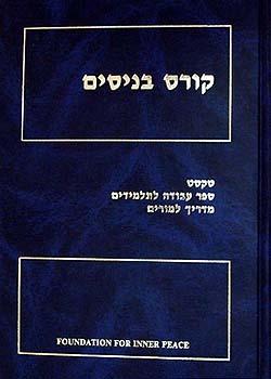 קורס בניסים - טקסט,ספר עבודה לתלמידים,מדריך למורים - הלן שקמן