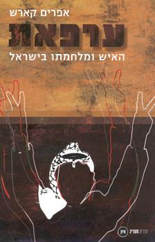 ערפאת - האיש ומלחמתו בישראל - אפרים קארש