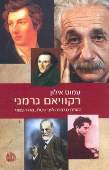 רקוויאם גרמני - עמוס אילון