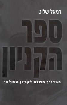 ספר הקניון - המדריך השלם לקניון העולמי - דניאל שליט