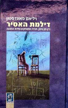 דילמת האסיר - ג'ון פון נוימן, / ויליאם פאונדסטון