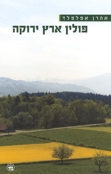 פולין ארץ ירוקה - אהרן אפלפלד