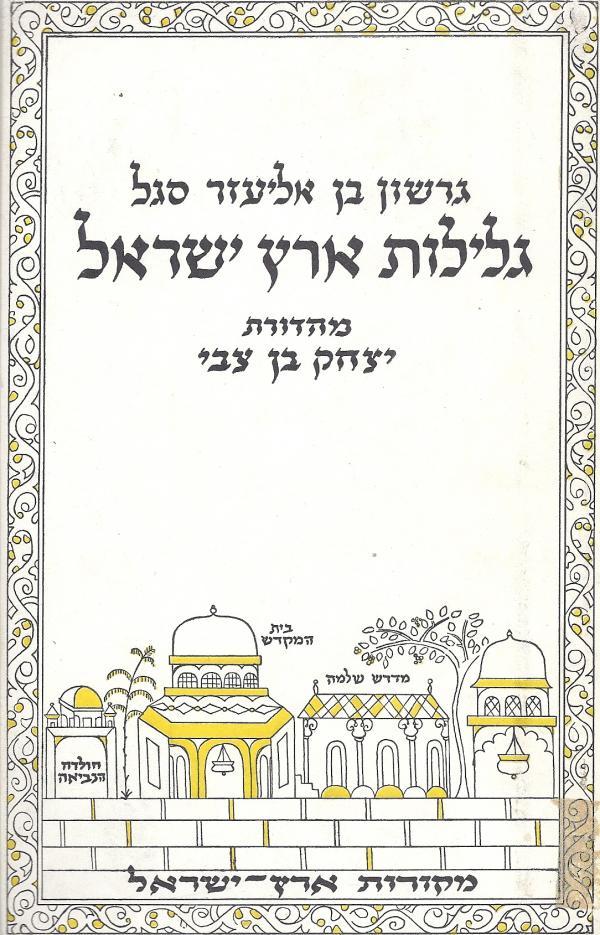 גלילות ארץ-ישראל - גרשון בן אליעזר סגל