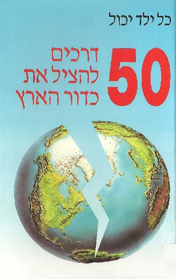 50 דרכים להציל את כדור הארץ - אירוס רבינוביץ