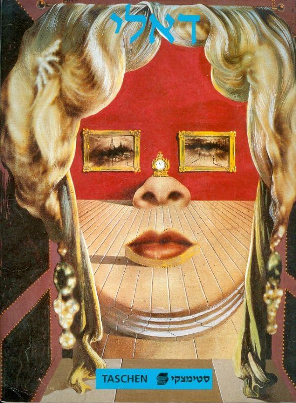 Image result for סאלבאדור דאלי :   1989-1904 : הגאון האקסצנטרי