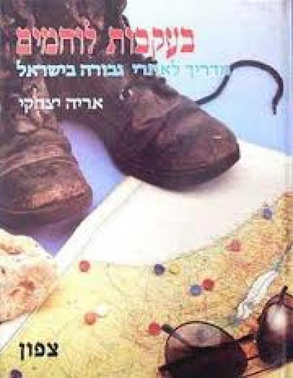 בעקבות לוחמים : מדריך לאתרי גבורה בישראל [כרך א : צפון] - אריה יצחקי