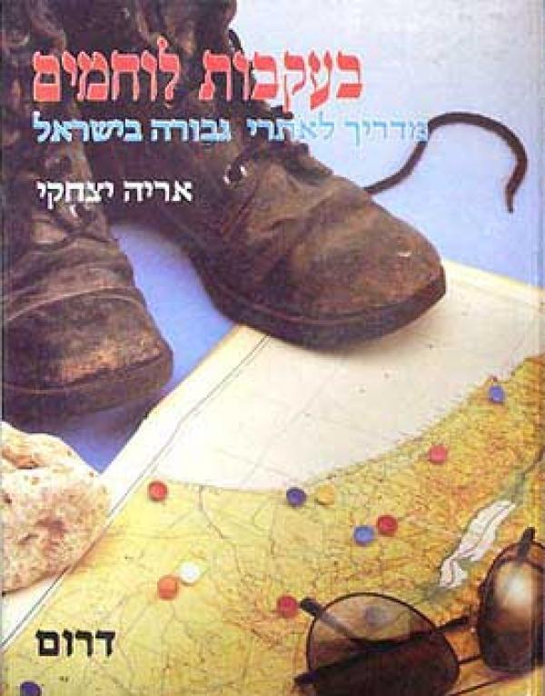 בעקבות לוחמים : מדריך לאתרי גבורה בישראל [כרך ב : דרום] - אריה יצחקי