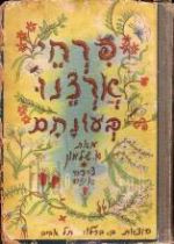 פרחי ארצנו בעונתם - אברהם שלמון
