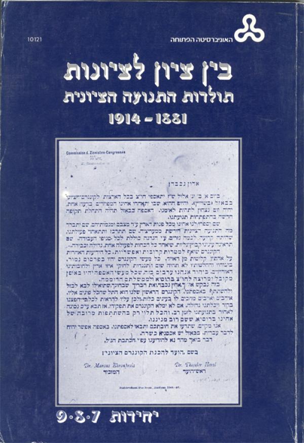 בין ציון לציונות : תולדות התנועה הציונית 1914-1881 - יחידות 7-9 - יוסף גולדשטיין