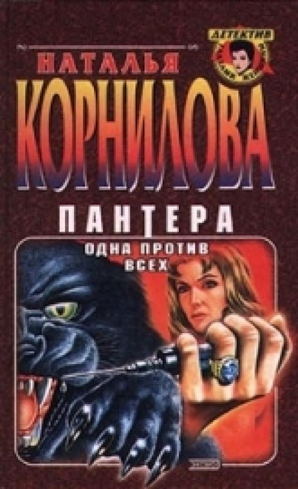 Читать книгу Пантера 2 книга