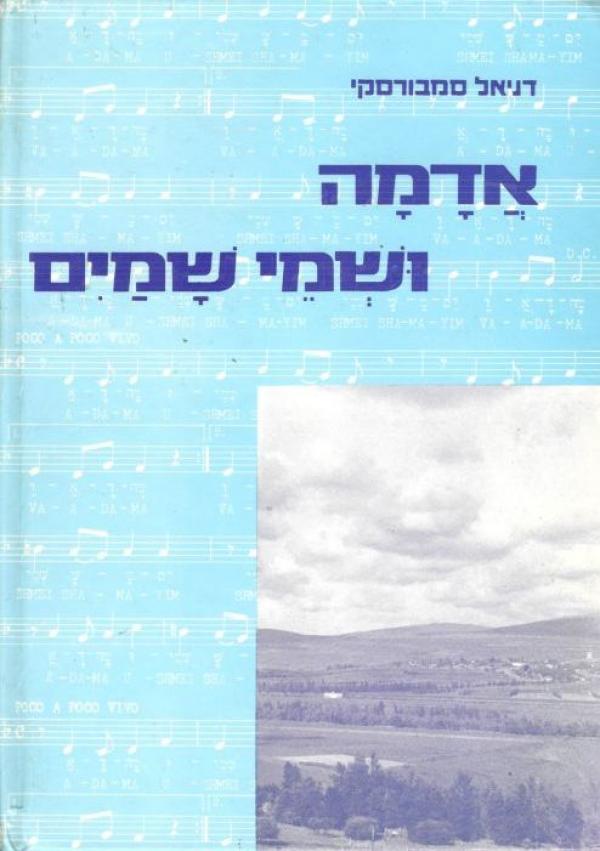 דניאל סמבורסקי - אדמה ושמי שמים (מהדורה ב) - דניאל סמבורסקי