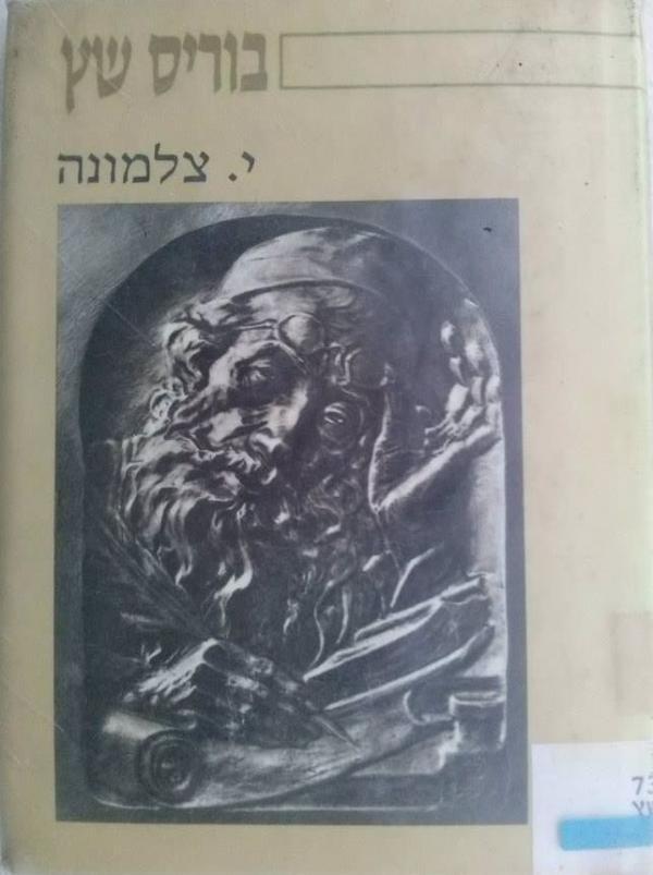 Image result for בוריס שץ ירושליים הבנוייה