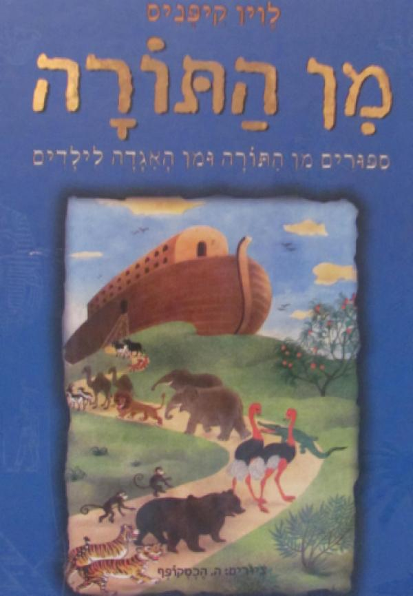 מן התורה: ספורים מן התורה ומן האגדה לילדים - לוין קיפניס