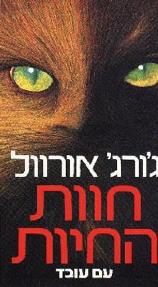 חוות החיות [1992] - ג'ורג' אורוול