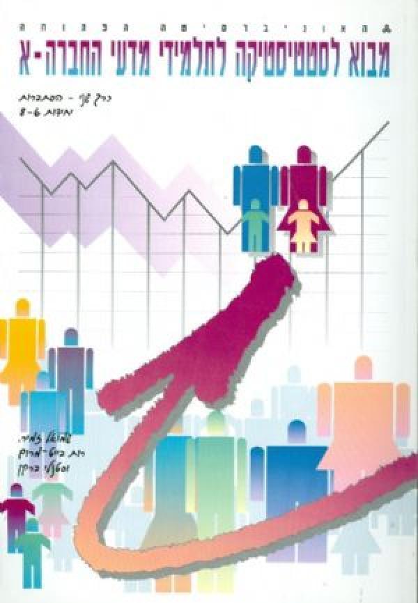 מבוא לסטטיסטיקה לתלמידי מדעי החברה  - כרך שני - הסתברות - יחידות 6-8 - האוניברסיטה הפתוחה