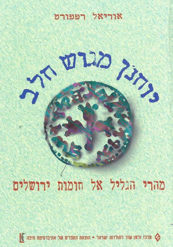 יוחנן מגוש חלב : מהרי הגליל אל חומות ירושלים - אוריאל רפפורט