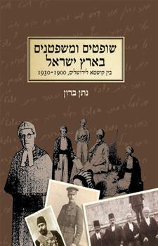 שופטים ומשפטנים בארץ ישראל : בין קושטא לירושלים, 1930-1900 - נתן ברון