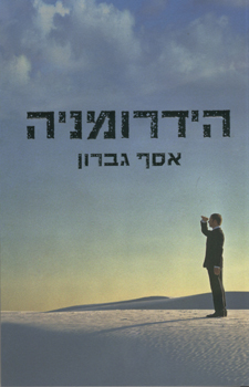הידרומניה - אסף גברון