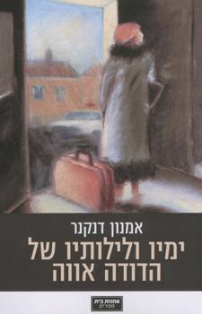 ימיו ולילותיו של הדודה אווה - אמנון דנקנר