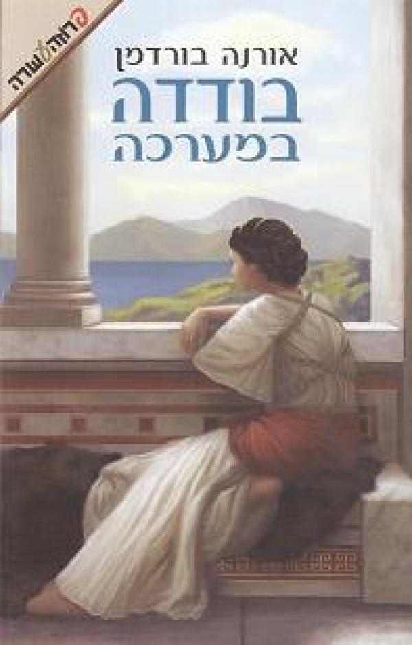 בודדה במערכה - אורנה בורדמן