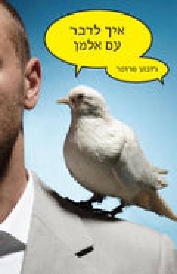 איך לדבר עם אלמן - טרופר ג'ונתן