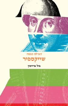 שייקספיר -  העולם כבמה - ביל ברייסון
