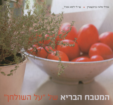 המטבח הבריא של על השולחן - אורלי פלאי-ברונשטיין