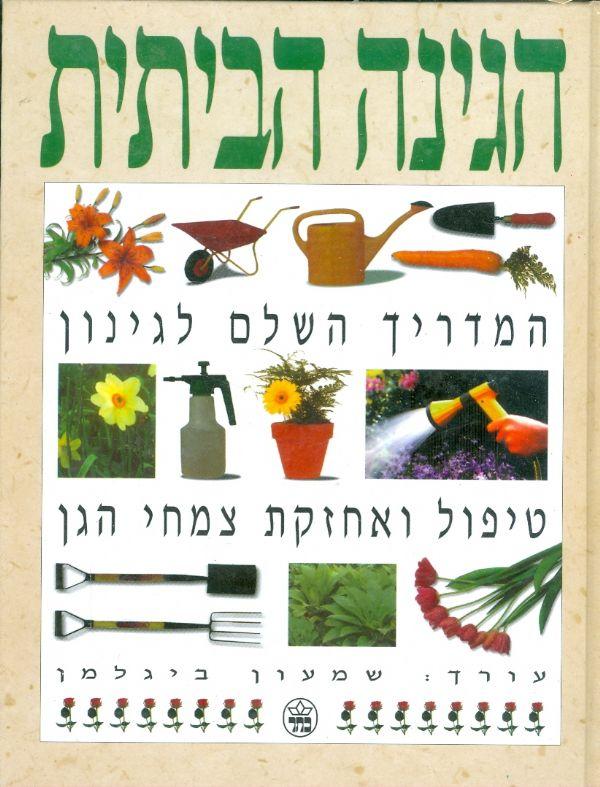 הגינה הביתית - המדריך השלם לגינון טיפול ואחזקת צמחי הגן - שמעון ביגלמן