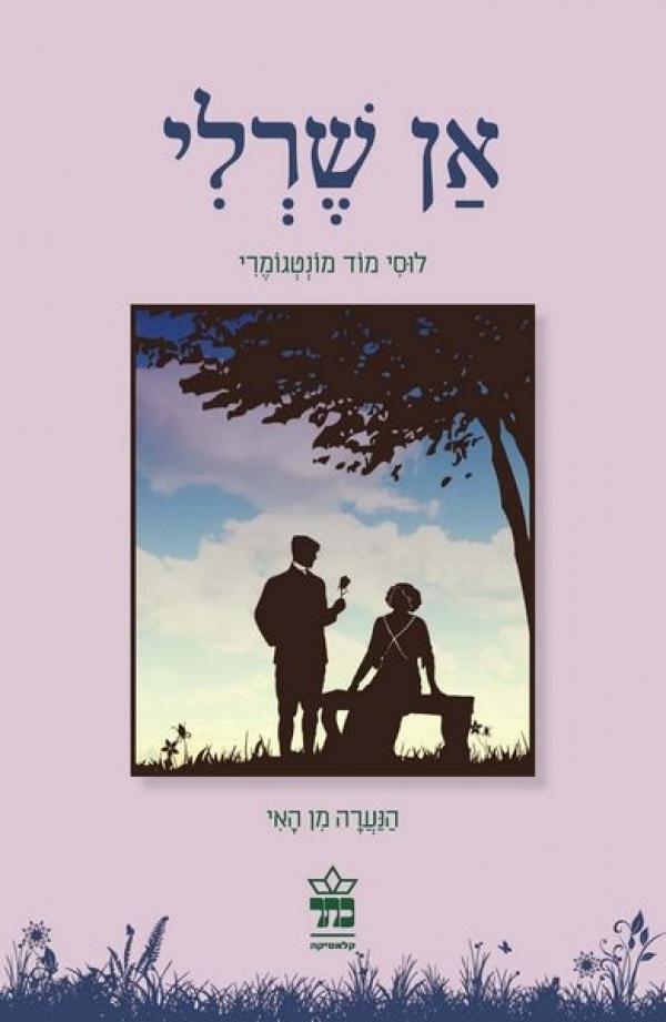 אן שרלי (מהדורה חדשה) - הנערה מן האי - לוסי מוד מונטגומרי