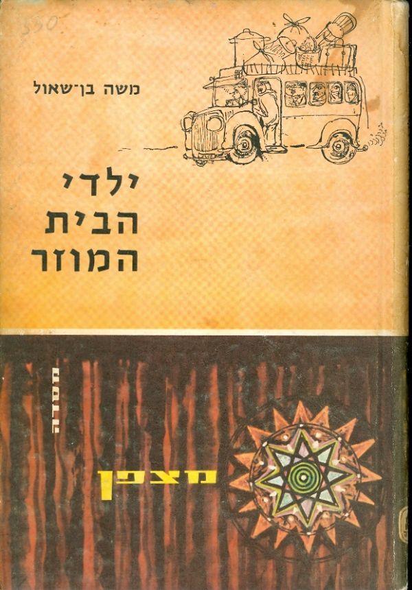 ילדי הבית המוזר - משה בן שאול